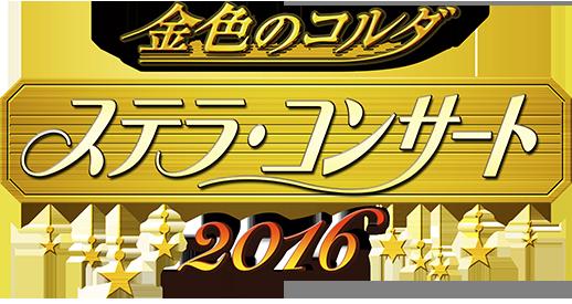 2016.5.22 指揮で出演