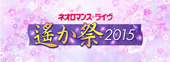 2015.9.12~9.13 スペシャルバンド「YUKARI」キーボードで出演